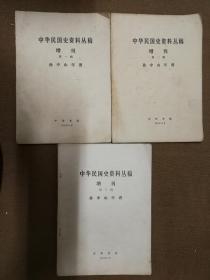 中华民国史资料丛稿增刊  孙中山年谱 第一、二、三辑 三册合售