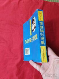 李昌镐对局集    韩国四大天王  9787805484860  陈兆峰,吴国安编著 本书收录了少年棋手李昌镐的对局,可以感受到李昌镐棋风的一个韧字。李昌镐的棋含蓄、内蕴,极具忍耐力。正版内页干净