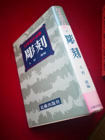买满就送日本史小百科 第21卷 《雕刻》,佛像的种类,印相,技法,古代著名雕刻家,年表系图等