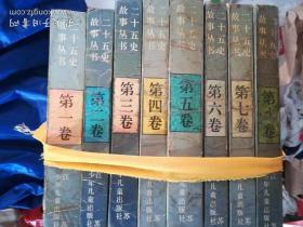 二十五史故事丛书(全八卷)