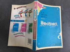 美丽的闭合曲线:第二届书香作文竞赛获奖作品(高中)