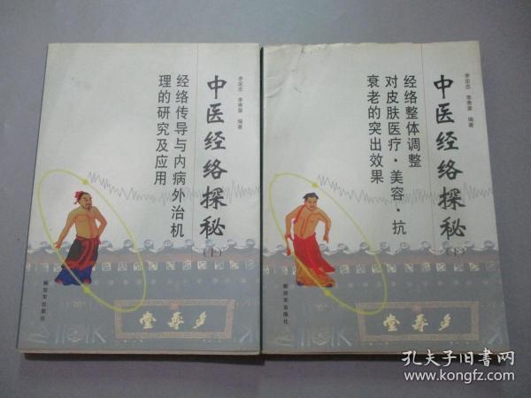 中医经络探秘(上下册)【作者李定忠签名本】