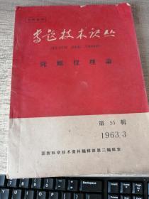 涓�棰�����璇�涓����轰华��璁� 1963.3  绗�55杈�