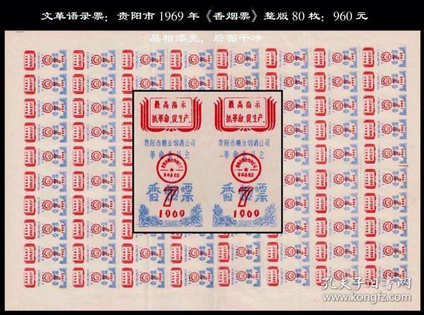 ���╄��褰�绁�锛�璐甸�冲�1969骞淬��棣���绁ㄣ���寸��80��锛����告�浜�锛����㈠共��