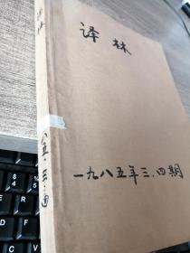 璇���澶��芥��瀛�瀛e��1985骞寸��3��4����璁㈡��
