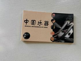 中国乐器明信片13全