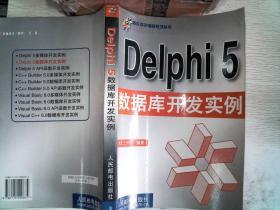 Delphi 5 数据库开发实例