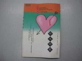 旧书 《听风的歌》(全译本)村上春树著  时代文艺出版 B3-5