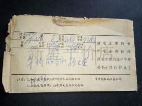 ���╃�垫��------��1968锛�姣�涓诲腑璇�褰�����褰�璇寸��璇�锛�����1寮��垫�ャ��