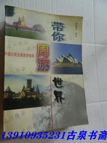 带你周游世界:中国公民出境旅游指南