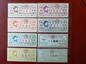 1968-1969汨罗后台城关粮店定量专用粮票8全好品稀少。
