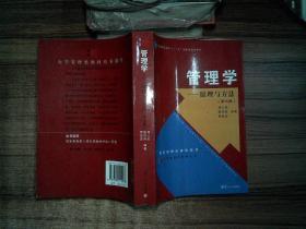 管理学:原理与方法(第六版)