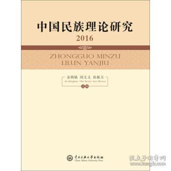 中国民族理论研究2016