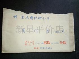 """文革实寄封-------《1975年,贴有""""T5大寨""""邮票,内无信》"""