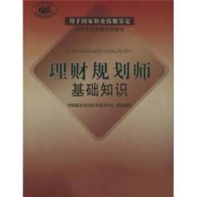 理财规划师基础知识 中国就业培训技术指导中心 中国财政经济出版社 9787500589587