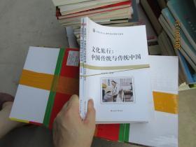 文化旅行:中国传统与传统中国