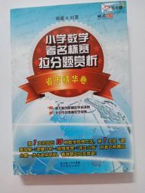 小学数学著名杯赛拉分题赏析(省市精华卷)