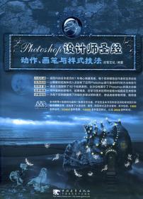 Photoshop设计师圣经——动作、画笔与样式技法 点智文化著 中国青年出版社 9787500664000