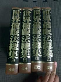 世界催眠法总集 全四册