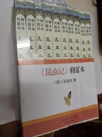 昆虫记(全10卷)