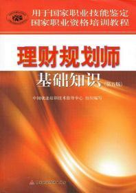国家职业资格培训教程理财规划师基础知识 中国就业培训技术指导中心 组织编写 中国财政经济出版社一 9787509541807