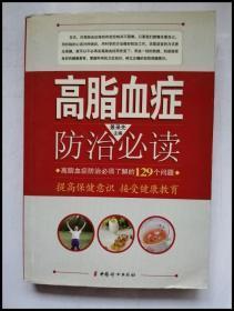 HF1001656 高脂血癥防治必讀【一版一印】