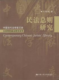 民法总则研究 王利明 中国人民大学出版社 9787300050973