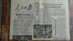 人民日报1989年6月2日(生日报,老报纸,共8版)
