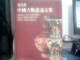 冯先铭中国古陶瓷论文集(硬精装)