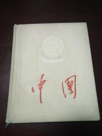 《中国》画册  建国十周年献礼巨型画册