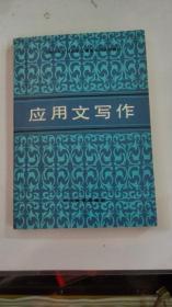 应用文写作 (上海市与江苏省工高等学校试用教材)