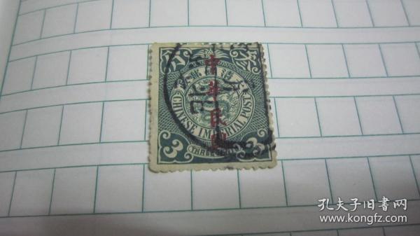 大清國郵政  倫敦蟠龍郵票 藍綠叁分加蓋中華民國 YA12