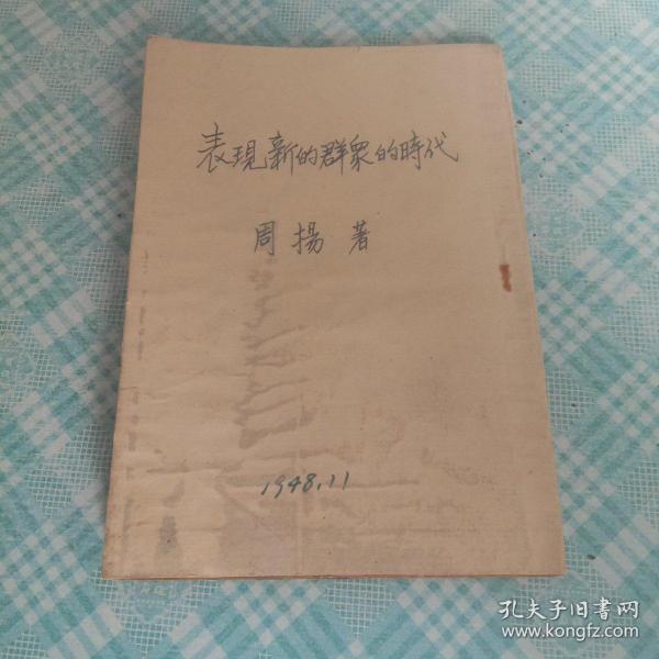 民國舊書 表現新的群眾的時代(1948年初版,東北書店初版印5000冊)