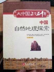 中国自然地理探索