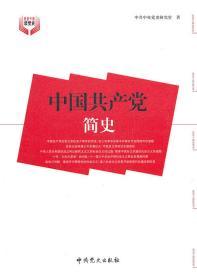 中国党简史 中央党史研究室 中史出版社 9787509805404
