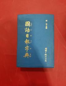 国语日报字典