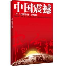 中国震撼:一个