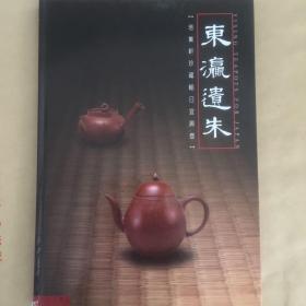 东瀛遗朱──培集轩珍藏输日宜兴壶 图集