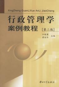 行政管理学案例教程 江超庸,黄丽华   中山大学出版社 9787306027535