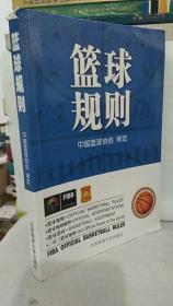 篮球规则      北京体育大学出版社     中国篮球协会  著     9787564424060
