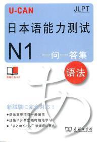 U-CAN日本语能力测试N1一问一答集 U-CAN日本语能力测试研究会 商务印书馆 9787100088176