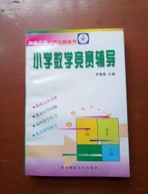 金牌之路丛书:小学数学竞赛辅导(瞄准竞赛金牌,覆盖应考试题)