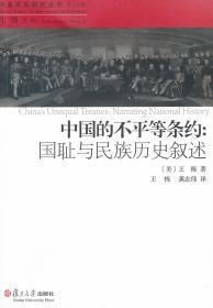 中国的不平等条约:国耻与民族历史综述 王栋,王栋,龚志伟 复旦大学出版社 9787309081725