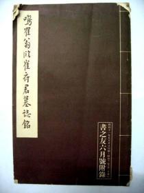 姘��芥���存�ョ���х�甯�锛�1936骞淬��楦i工缈�涓村�搴���澧�蹇�����