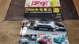 汽车驾驶员2006.1