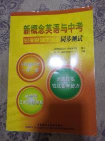 新概念英语与中考同步测试