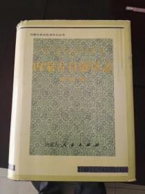 内蒙古自治区志.邮电志