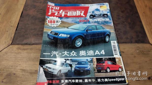 涓��芥苯杞��绘��2003.4