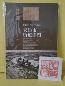 天津市街道详图:民国二十五年