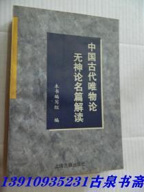 中国古代唯物论无神论名篇解读